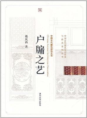 户牖之艺.pdf