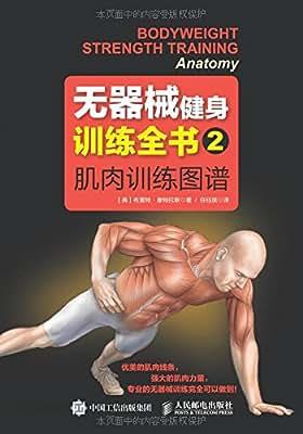 无器械健身训练全书2——肌肉训练图谱.pdf