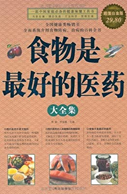 食物是最好的医药大全集.pdf
