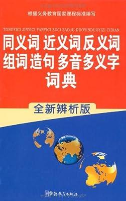 学生语言工具书系列•同义词、近义词、反义词、组词、造句、多音多义字词典.pdf