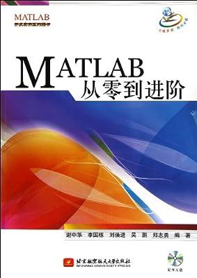 MATLAB开发实例系列图书:MATLAB从零到进阶.pdf