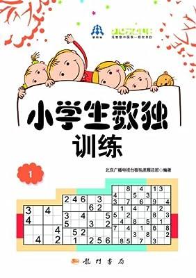 小学生数独训练1.pdf