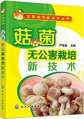 菇菌无公害栽培新技术.pdf