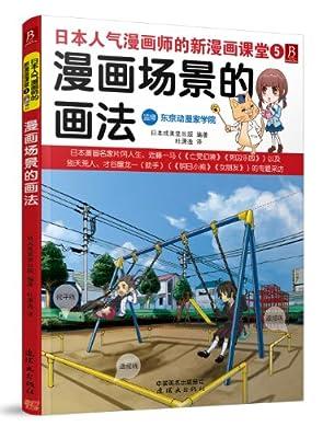 日本人气漫画师的新漫画课堂:漫画场景的画法.pdf