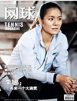 网球杂志2014年2月/期 李娜 再来一个大满贯.pdf