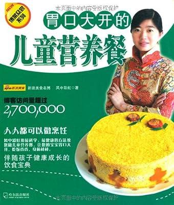 胃口大开的儿童营养餐.pdf