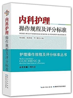 内科护理操作规程及评分标准.pdf