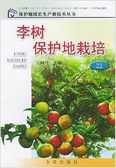 李树主要病害图谱