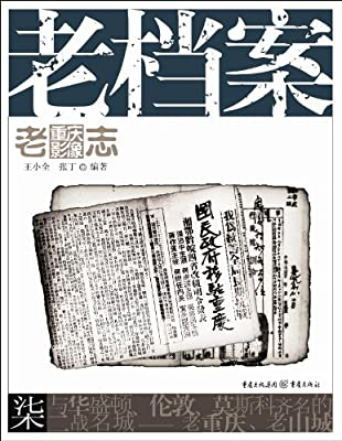 老档案.pdf