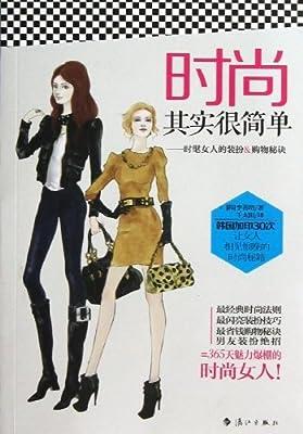 时尚其实很简单:时髦女人的装扮&购物秘诀.pdf