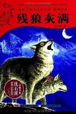 动物小说大王沈石溪品藏书系:残狼灰满.pdf