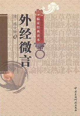 中医非物质文化遗产临床经典读本:外经微言.pdf