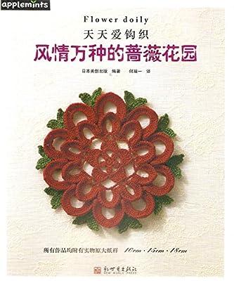 天天爱钩织:风情万种的蔷薇花园.pdf