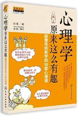 心理学原来这么有趣:颠覆传统教学的18堂心理课.pdf