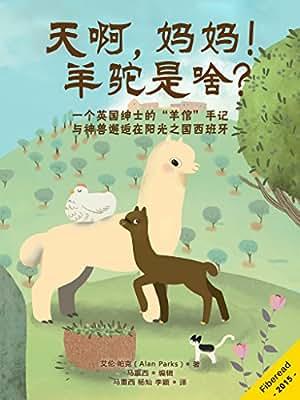 天啊,妈妈!羊驼是啥?.pdf