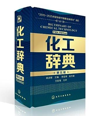 化工辞典.pdf