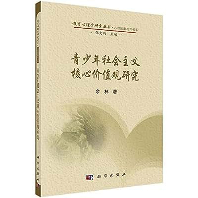 青少年社会主义核心价值观研究.pdf