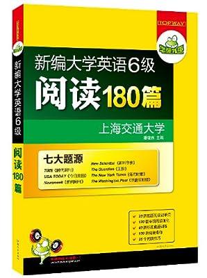 华研外语:新编大学英语6级阅读180篇.pdf