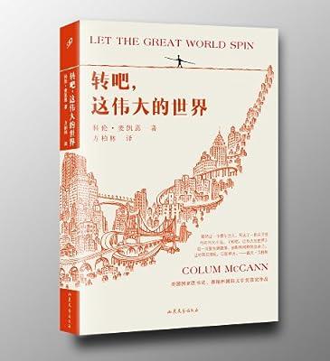 转吧,这伟大的世界.pdf