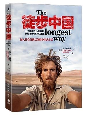 徒步中国.pdf