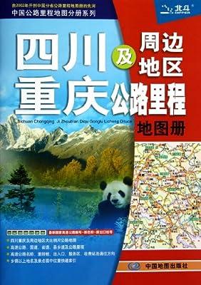 四川重庆及周边地区公路里程地图册.pdf
