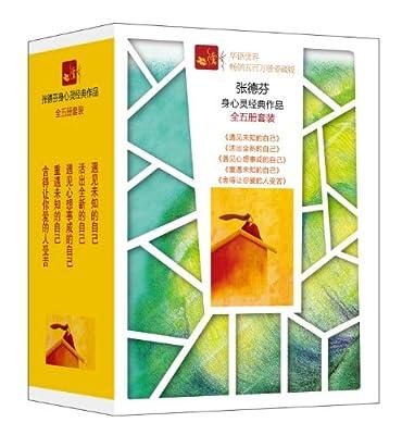 张德芬身心灵经典作品.pdf
