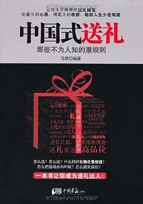中国式送礼:那些不为人知的潜规划.pdf