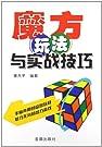 魔方玩法与实战技巧.pdf
