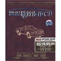 特效汽车CD:磁场男声