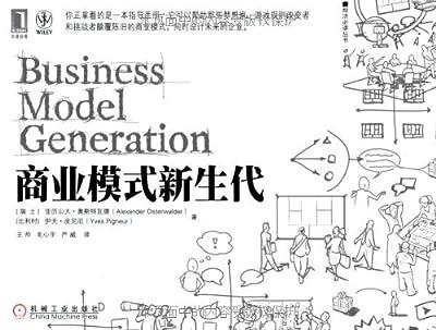 商业模式新生代.pdf