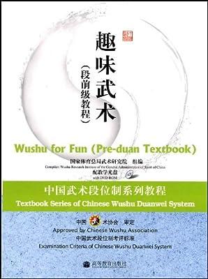 趣味武术:段前级教程.pdf