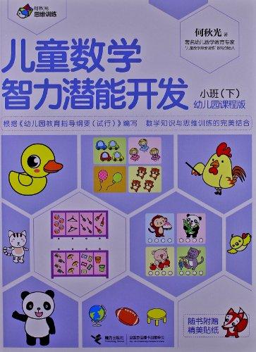 儿童数学智力潜能开发:幼儿园课程版