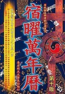香港原版 李居明书籍 宿曜万年历.pdf