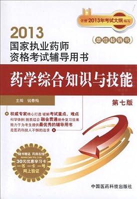 国家执业药师资格考试辅导用书:药学综合知识与技能.pdf