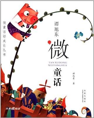 微童话好成长丛书:谭旭东微童话.pdf
