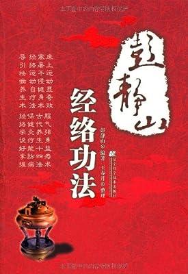 经络功法.pdf