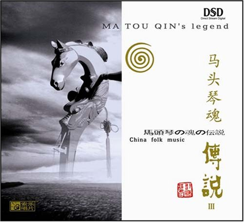 马头琴魂传说3(cd)