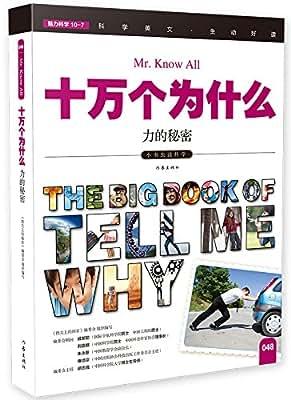 十万个为什么:力的秘密.pdf