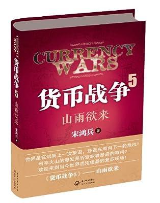 货币战争5:山雨欲来.pdf