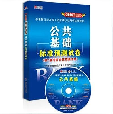 宏章出版·最新版中国银行业从业人员资格认证考试辅导教材:《公共基础》标准预测试卷.pdf