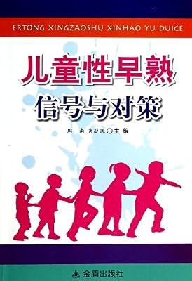 儿童性早熟信号与对策.pdf