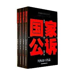 正版周梅森长篇官场书系(套装共4册) 18.3元包邮(4月12日又有货了)