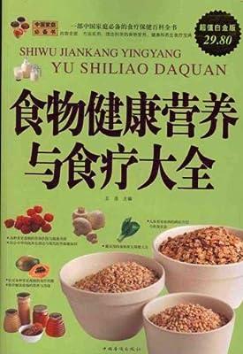 食物健康营养与食疗大全.pdf