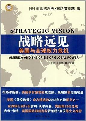 战略远见:美国与全球权利危机.pdf