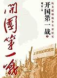"""开国第一战(上册)(被李际均将军誉为""""中国人生命中的一本书"""")-图片"""