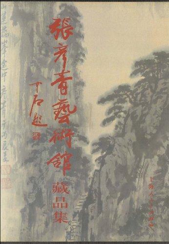 张彦青艺术馆藏品集