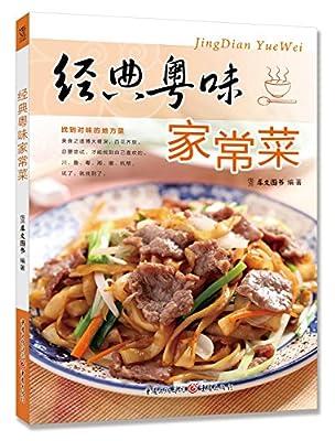 经典粤味家常菜.pdf