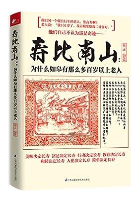 寿比南山:为什么如皋有那么多百岁以上老人.pdf