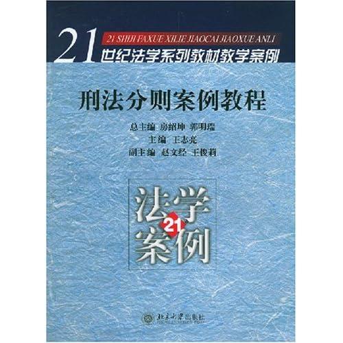 刑法分则案例教程/21世纪法学系列教材教学案例