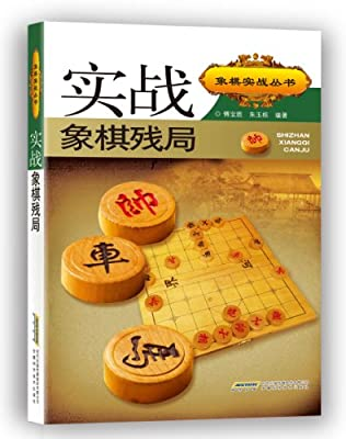 象棋实战丛书:实战象棋残局.pdf
